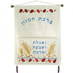 Yair Emanuel Embroidered Wall Hanging with a Pocket: Pomegranates and Wheat