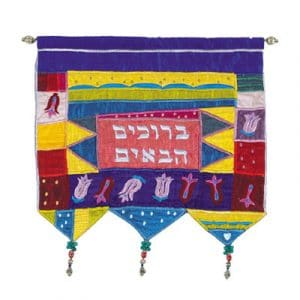Yair Emanuel Wall Hangings: Floral Design with the Words, Welcome in Hebrew
