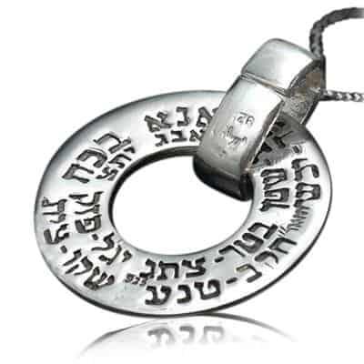 Ana BeKoach Jewish Pendant